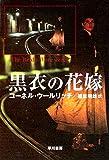 黒衣の花嫁 (ハヤカワ・ミステリ文庫)
