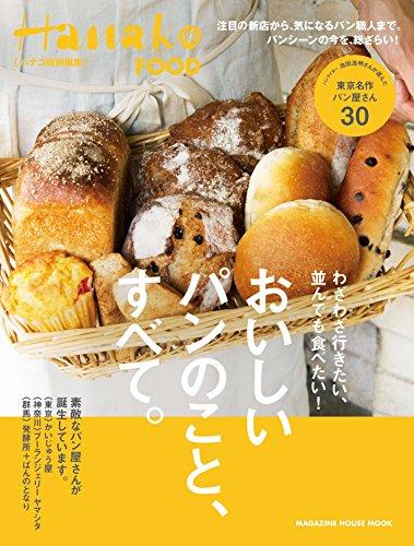 Hanako特別編集 おいしいパンのこと、すべて。 (マガジンハウスムック)...