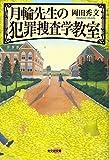 月輪先生の犯罪捜査学教室 (光文社文庫)