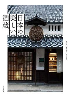日本の美しい酒蔵