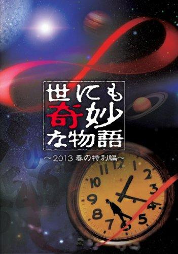TVM 世にも奇妙な物語'13 春の特...