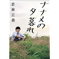ナナメの夕暮れ (文春e-book)