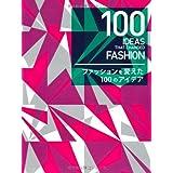 100 IDEAS THAT CHANGED FASHION -ファッションを変えた100のアイデア
