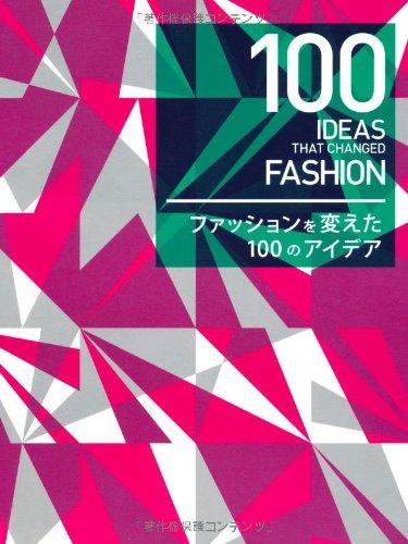 100 IDEAS THAT CHANGED FASHION -ファッションを変えた100のアイデアの詳細を見る
