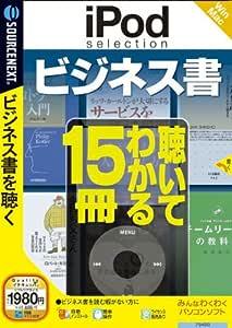 iPod selection ビジネス書 (説明扉付スリムパッケージ版)