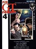 GT roman stradale 4 一寸、旧いクルマ探偵団 (Motor Magazine Mook)