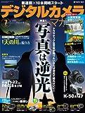 デジタルカメラマガジン 2013年7月号[雑誌] 画像