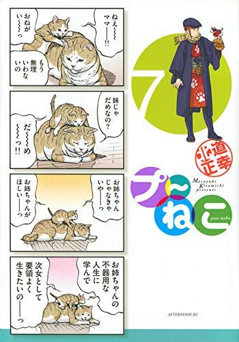 プ~ねこ(7) (アフタヌーンKC)
