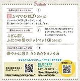かわいい刺しゅう 15号 [分冊百科] (キット付) 画像