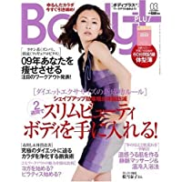 Body+ (ボディプラス) 2009年 03月号 [雑誌]