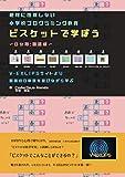 ビスケットで学ぼう: B分類:国語編 (MyISBN - デザインエッグ社)