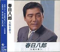 春日八郎 大阪を歌う NKCD-8038