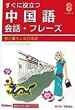 すぐに役立つ中国語会話・フレーズ―旅と暮らしの日常語 (Gakken基礎から学ぶ語学シリーズ)