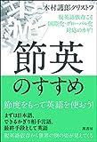 「節英のすすめ: 脱英語依存こそ国際化・グローバル化対応のカギ」販売ページヘ
