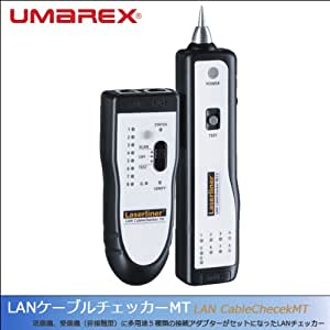 LAN ケーブルチェッカーMT [LAN Cable Checker MT] ウマレックス 非接触型 受信機 セット UMAREX LANケーブルチェッカーMT ネットワーク構築作業 LAN設置工事 配線作業