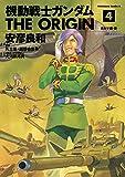 機動戦士ガンダム THE ORIGIN(4) (角川コミックス・エース)