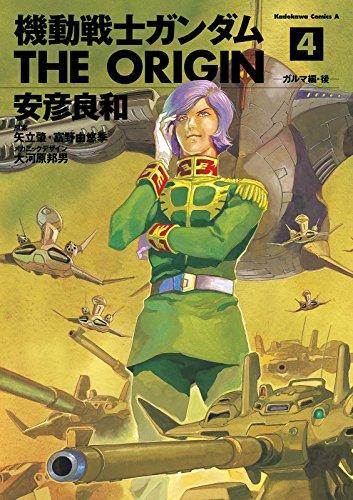 機動戦士ガンダム THE ORIGIN(4)<機動戦士ガンダム THE ORIGIN> (角川コミックス・エース)