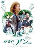 赤毛のアン 特別版 [DVD] 画像