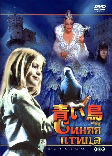 青い鳥 [DVD]の詳細を見る
