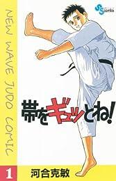 帯をギュッとね!(1) (少年サンデーコミックス)