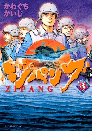 ジパング(35) (モーニングコミックス)