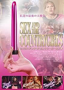 セックス・アンド・ザ・カントリーガールズ■ [DVD]