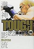 TOUGH 09 (ヤングジャンプコミックス)