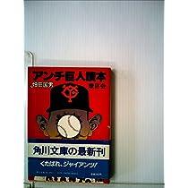 アンチ巨人読本 (1983年) (角川文庫)