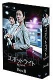 スポットライト DVD プレミアム BOX II[DVD]