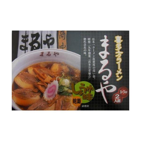喜多方ラーメン (まるや) 醤油味2食 220gの紹介画像2