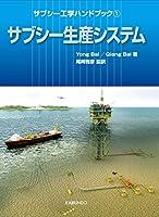 サブシー工学ハンドブック〈1〉サブシー生産システム