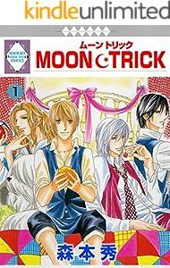 MOON・TRICK 1巻 (冬水社・いち*ラキコミックス)