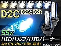 AP HIDバルブ/バーナー D2C(D2S/D2R) 55W 純正交換 6000K AP-HIDD2C-55W-6000 入数:1セット(2個)