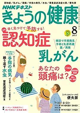 NHK きょうの健康 2017年 8月号 [雑誌] (NHKテキスト)