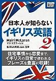 [音声DL付] 日本人が知らないイギリス英語 (2) ?住宅事情から恋愛まで、イギリスの日常で使われるフレーズを豊富に収録!? (impress QuickBooks)