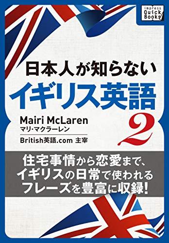 [画像:[音声DL付] 日本人が知らないイギリス英語 (2) ~住宅事情から恋愛まで、イギリスの日常で使われるフレーズを豊富に収録!~ (impress QuickBooks)]
