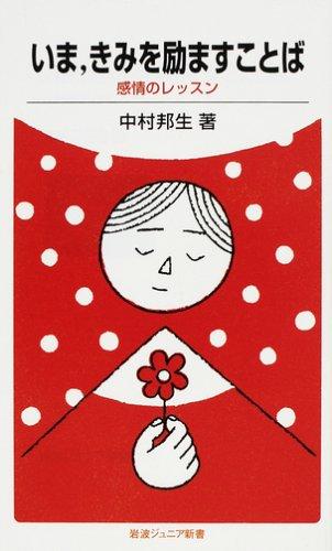 いま、きみを励ますことば―感情のレッスン (岩波ジュニア新書)の詳細を見る