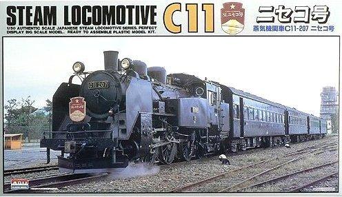 1/50 蒸気機関車 C11-207 ニセコ