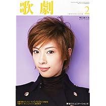 歌劇 2011年 02月号 [雑誌]