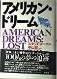 アメリカン・ドリーム