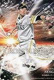 2019 BBMベースボールカード CS04 千賀滉大 福岡ソフトバンクホークス (レギュラーカード/CROSS SUNRISE) 1stバージョン