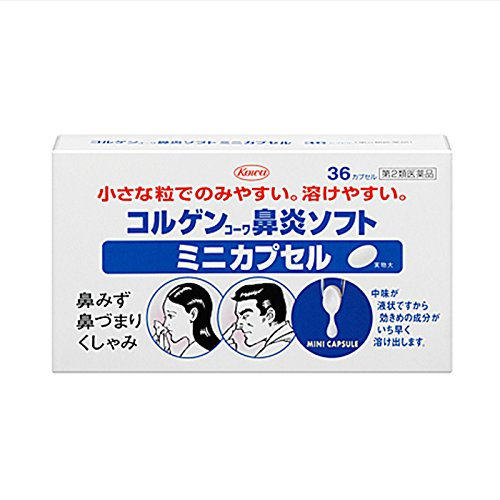 (医薬品画像)コルゲンコーワ鼻炎ソフトミニカプセル