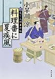 料理番に夏疾風 新・包丁人侍事件帖 (角川文庫)