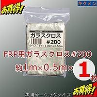 キクメン FRP補修 ガラスクロス#200 1.00×0.5m×1枚 汎用ベーシック