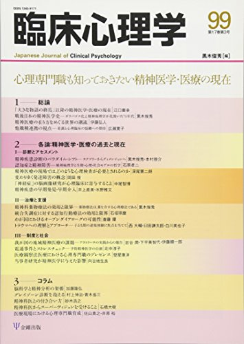 臨床心理学第17巻第3号—心理専門職も知っておきたい精神医学・医療の現在