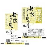 【精米】 新潟こしひかり 特別栽培米 無洗米 10kg(5kg2本入) 30年産