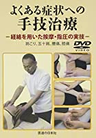 DVD>よくある症状への手技治療 経絡を用いた按摩・指圧の実技 (<DVD>)