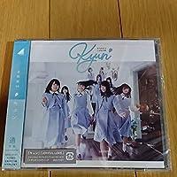 日向坂46 デビューシングル キュン 通常盤 品 HC317