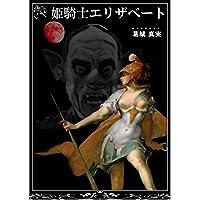 姫騎士エリザベート: 名誉戦争 (さくら書院)