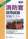 高卒消防官採用試験実戦テスト [2020年度版]